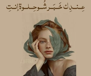 girl, image, and صورةً image