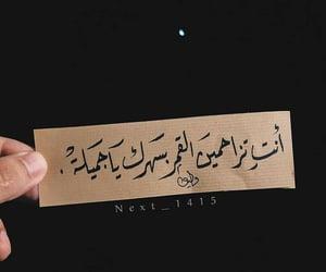 حلوً, سهر, and جميلة image