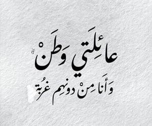 ﻭﻃﻦ, امٌ, and زوجً image