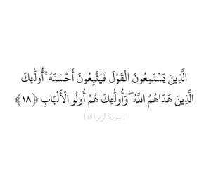 islam, coran, and استغفر الله image