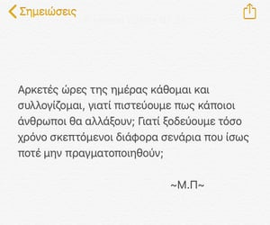 feelings, people, and greek quotes image