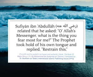 allah, wise, and sabr image