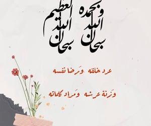 سبحان_الله, ذكرً, and ربُنا image