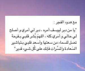 عربي الاسلام صدقه الله, بنات شباب سناب حسابي, and اقتباس دعاء image