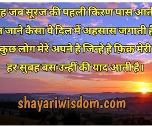morning wishes, good morning shayari, and good morning status image