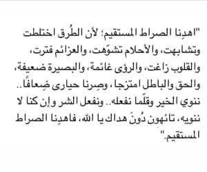 كلمات, دُعَاءْ, and الدُنيا image