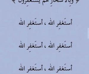 سبحان الله, الحمًدلله, and مسلم image