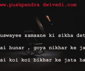 darkness status in hindi, hindi shayari on light, and dark night status hindi image