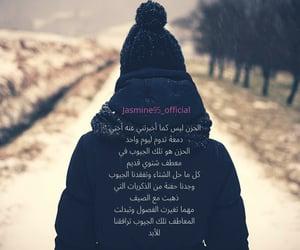 ﻋﺮﺑﻲ, آلم, and كاتبة image