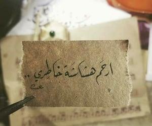 لطف, اقتباسً, and فؤاد image