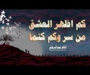 video, محمود درويش, and كﻻم image
