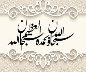 الله, ﻋﺮﺑﻲ, and ذكرً image