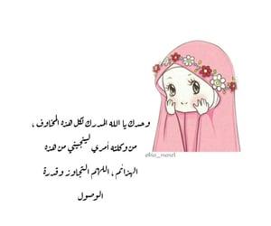 صباح الخير, ذكر الله, and الله image
