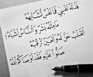 محمد صلى الله عليه وسلم, شفيعنا, and الصلاة على رسول الله image
