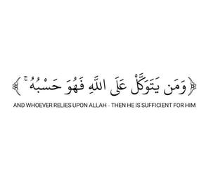islam, coran, and الحمد لله image