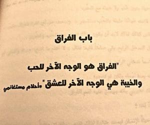 احلام مستغانمي, كتابات كتابة كتب كتاب, and خاطرة خواطر image