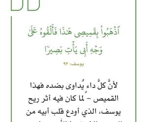 الله allah, quran القرآن, and القلب الحب image
