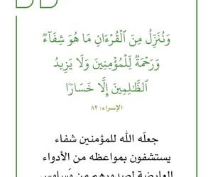 allah الله, سورة الإسراء, and الإسلام islam image