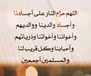 خواتي, الجُمعة, and يارب  image