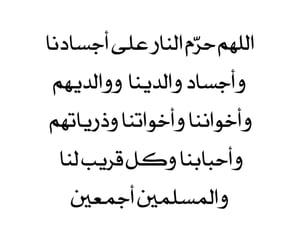 دُعَاءْ, اللهمٌ, and النار image