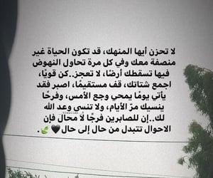 يا رب, فرحً, and فِراقٌ image