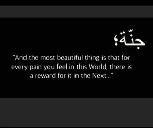 islam, patience, and reward image