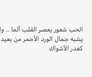ال۾, الحٌب, and خيانة image
