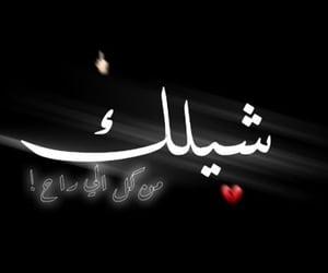 ًورد, مقصوده, and حزنً image