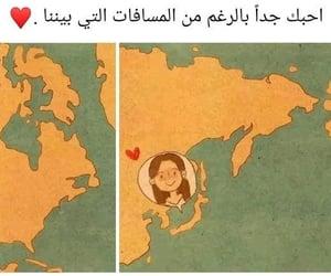 كلمات كتابات, حب رمزيات بنات, and وجع حزن فرح image