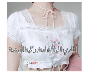 جُمال, شامه, and بيضاء image