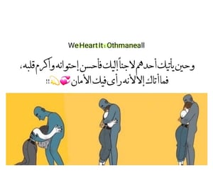 arabic, quotes, and lové image