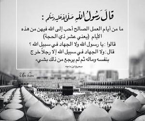 عشر ذي الحجة, حديث, and العمل الصالح image