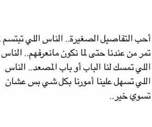 arab, peace, and lové image