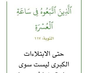 الله allah, الإيمان الدعاء, and quran القرآن image