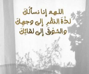 love, الله, and حُبْ image