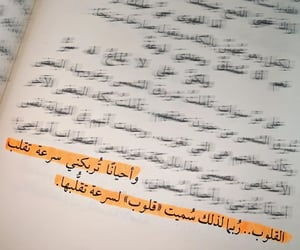 كتابات كتابة كتب كتاب, مخطوطات مخطوط خط خطوط, and ساندرا سراج image