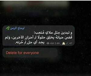 ﻋﺮﺑﻲ, ﺍﻗﺘﺒﺎﺳﺎﺕ, and حزنً image