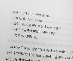 aesthetic, korean, and letters image
