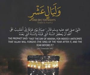 allah, fast, and muslim image