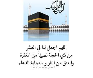 الله, العشر من ذي الحجة, and دُعَاءْ image