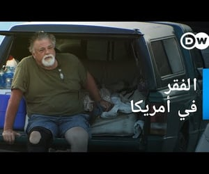 dw, جوع, and الظلم image