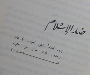 ﻋﺮﺑﻲ, إسْلام, and كُتُب image