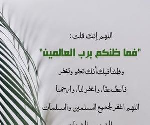 islam, ربِّ, and دُعَاءْ image