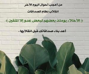 islam, ﻋﺮﺑﻲ, and ﺷﺒﺎﺏ image