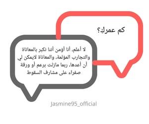 حُبْ, عًراقي, and فِراقٌ image