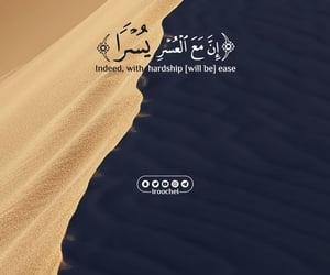 islam, rappel, and fond d'écran image