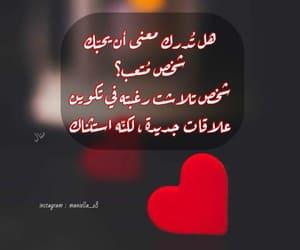 arabic, arabic quote, and اقتباسً image
