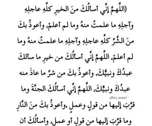 ذكر الله, دُعَاءْ, and أذكار image