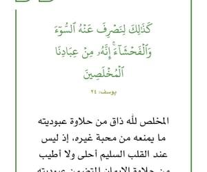 حسن الظن, allah الله, and سورة يوسف image