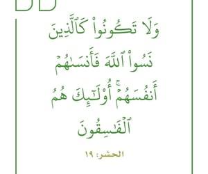 الحمد لله, الإسلام islam, and quran القرآن image